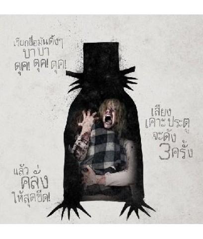 The Babadook (2014) บาบาดุค ปลุกปีศาจ /พากษ์ไทย,อังกฤษ วับไทย