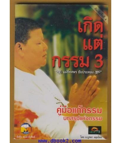 เกิดแต่กรรมกับแม่ชีทศพร 3/ อ.บูรพา ผดุงไทย.
