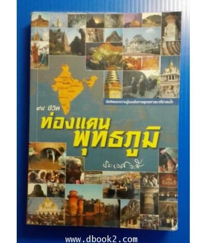 94 ชีวิต ท่องแดนพุทธภูมิ ข้อคิดและความรู้บนเส้นทางพระพุทธศาสนาที่น่าสนใจ