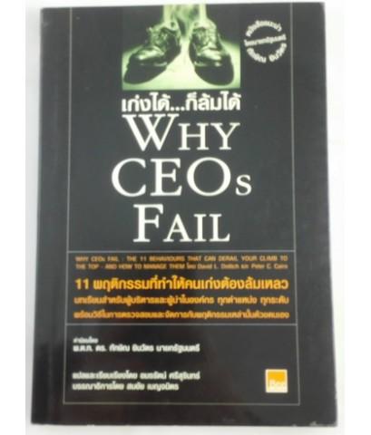 เก่งได้…ก็ล้มได้ Why CEOs Fall