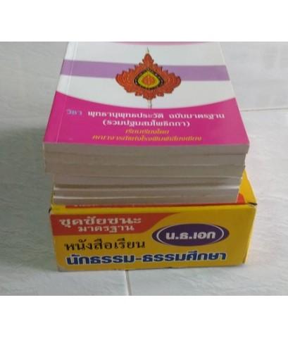 หนังสือเรียน นักธรรมเอก - ธรรมศึกษาเอก ครบชุด บรรจุกล่อง 7 เล่ม