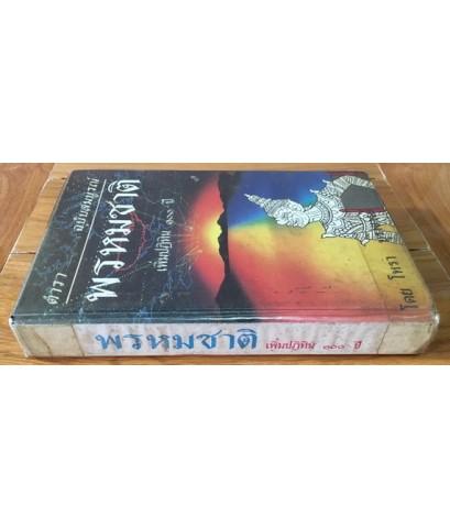 ตำราพรหมชาติ ฉบับสมบูรณ์ เพิ่มปฏิทิน 100 ปี โดย โหรา บุราจารย์ ปกแข็ง