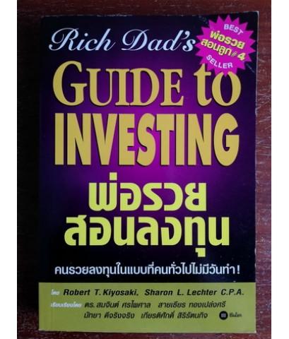 พ่อรวยสอนลงทุน Rich Dad\'s Guide to Investing คนรวยลงทุนในแบบที่คนทั่วไปไม่มีวันทำ