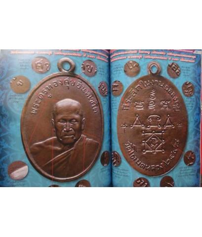 หนังสือปาฏิหาริย์ หลวงพ่อแดง วัดเขาบันไดอิฐ จ.เพชรบุรี ฉบับสมบูรณ์ที่สุด