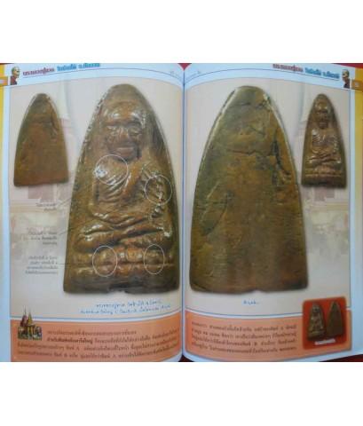 หนังสือ เปิดโลกพระหลวงปู่ทวด เหยียบน้ำทะเลจืด เล่ม1