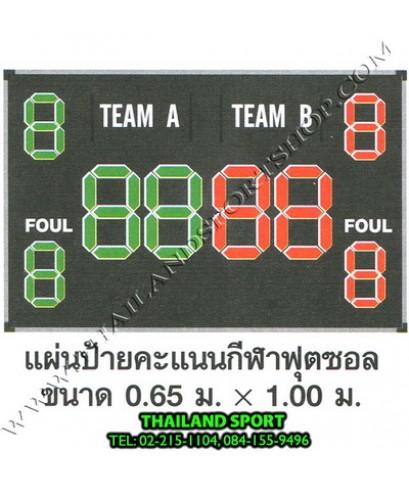 ป้ายคะแนน ฟุตซอล รุ่น มาตรฐาน (ขนาดป้าย กว้าง 1 m. x สูง 0.65 m.)