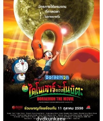 Doraemon: The Movieไดโนเสาร์ของโนบิตะ เสียงไทย ไม่มีซับ
