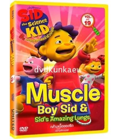 Sid the science kid vol.19 นักวิทยาศาสตร์ตัวน้อย