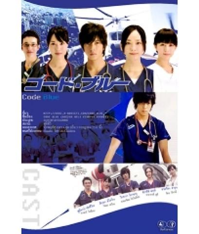 Code Blue Special 1 DVD ซับไทย Ru indy