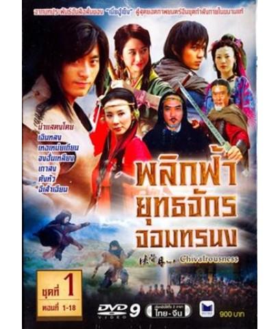 จอมยุทธ์ใจเพชร/พลิกฟ้ายุทธจักรจอมทรนง [Chivalrousness] 6 DVD Master [พากษ์ไทย+บรรยายไทย]