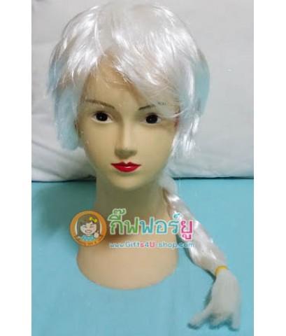 1 อัน สีขาว ผมม้า วิกเอลซ่า วิกเจ้าหญิงโฟรเซ่น วิกผมแฟนซี วิกถักเปีย วิกคอสเพล Frozen Elsa wig