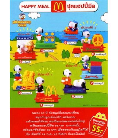 ของเล่น McDonald 2000 Cyber Snoopy (ราคา/1ตัว)