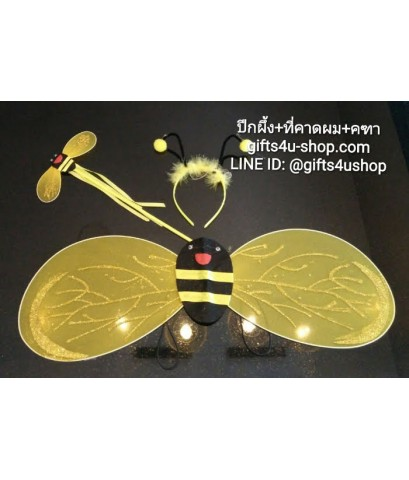 1 เซ็ต 3 ชิ้น สีเหลืองดำ ปีกผึ้งน้อย+ที่คาดผม+คฑา ทำจากผ้าใยบัว ครบเซ็ต