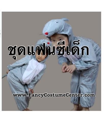 พร้อมส่ง ชุดแฟนซีสัตว์เด็ก ชุดหนู ชุดแฟนซีหนู สีเทา  ขนาดเด็กสูง 100-110 cm