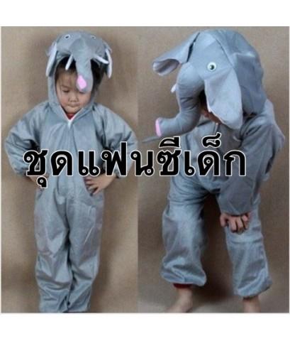 พร้อมส่ง ชุดแฟนซีสัตว์ ชุดแฟนซีช้าง (หน้าช้างเล็ก) ขนาดเด็กสูง 120-130 cm