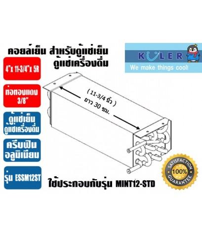 แผงคอยเย็น สำหรับตู้แช่เย็น หรือตู้แช่เครื่องดื่ม รุ่น ESSM12ST ขนาด 4นิ้ว x 11-3/4นิ้ว x 5R, 5FPI