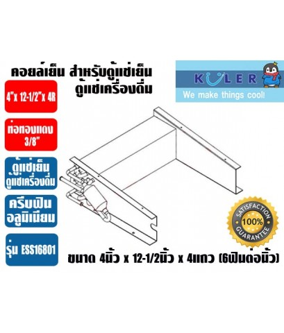 แผงคอยเย็น สำหรับตู้แช่เย็น หรือตู้แช่เครื่องดื่ม รุ่น ESS16801 ขนาด 4นิ้ว x 12-1/2นิ้ว x 4R, 6FPI