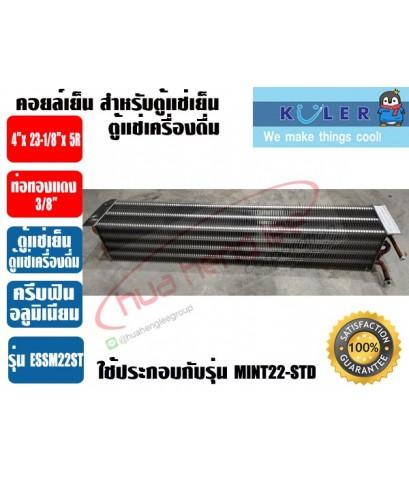 แผงคอยเย็น สำหรับตู้แช่เย็น หรือตู้แช่เครื่องดื่ม รุ่น ESSM22ST ขนาด 4นิ้ว x 23-1/8นิ้ว x 5R, 5FPI