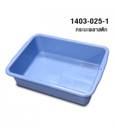 กระบะพลาสติก สำหรับรถเข็น (คันใหญ่) 1403-025-1