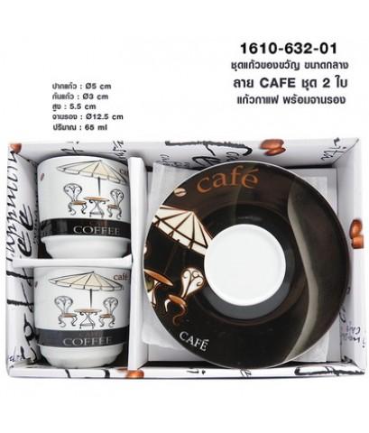 ชุดแก้วของขวัญ แก้วกาแฟ ขนาดกลาง 65 มล. ลาย cafe 1610-632-01