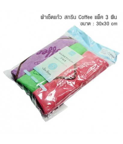 ผ้าเช็ดแก้วมีหูแขวน สกรีน coffee แพ็ค 3 ผืน 1610-634