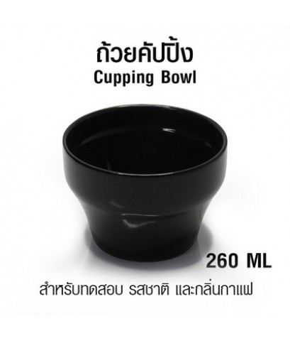 ถ้วยคัปปิ้งกาแฟ ถ้วยเซรามิควัดกาแฟ ถ้วยชิมกาแฟ 260 ml.1610-659