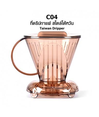 ดริปเปอร์อัจฉริยะ CLEVER DRIPPER ที่ดริปกาแฟสไตล์ไต้หวัน แบบพกพา สีน้ำตาลใส 1610-644-C04