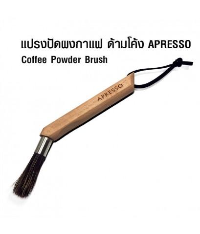 แปรงปัดผงกาแฟ Apresso ด้ามโค้ง 1610-686