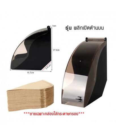 กล่องใส่กระดาษกรองกาแฟ พลาสติก 1610-713