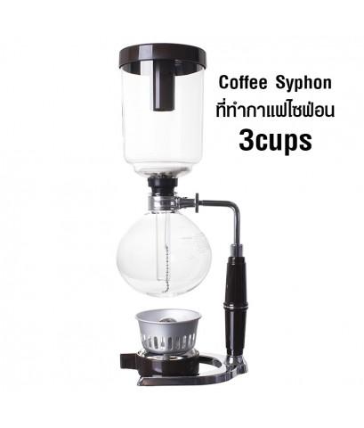 เครื่องชงกาแฟไซฟ่อน 360 มิลลิตร (3cups) 1614-059