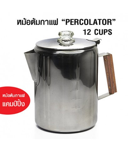 หม้อต้มกาแฟ Percolator 12 ถ้วย ชงโอเลี้ยงได้  สำหรับเดินป่าแคมป์ปิ้ง 1614-227