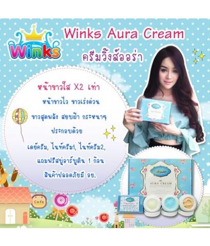 ครีมออร่า Aura cream ครีมออร่า by winks ครีมหน้าใส เซท 12 ชุด ครีมออร่าขาวไวทันใจใน 7 วัน