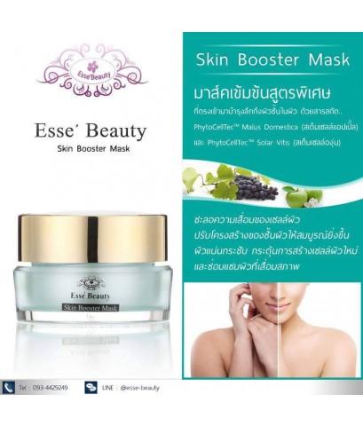 Esse Skin Booster Mask ครีมมาร์คหน้า