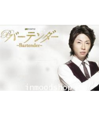 Bartender 2 DVD ลดบิต ซับไทย [ไอบะ มาซากิ, คันจิย่า ชิโอริ]