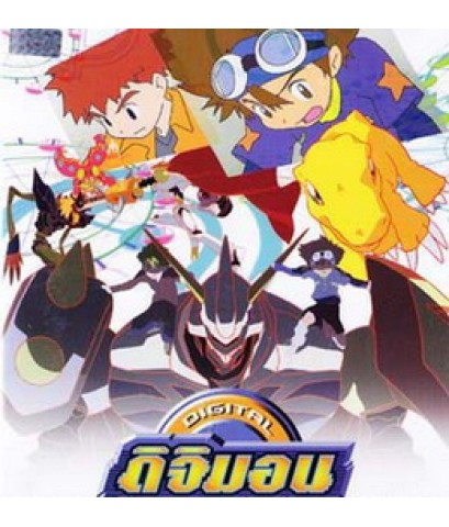 Digimon Adventure: Our War Game : ดิจิมอน เดอะมูฟวี่ 1 วอร์เกมของพวกเรา 1 DVD (พากษ์ไทย)
