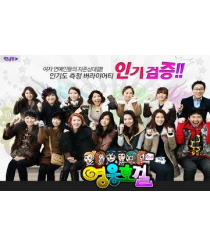 Good Sunday Heroes (Ep.22) : EunHyuk (SJ)/ IU /Nicole (KARA) / more (Thai Sub) 1 dvd