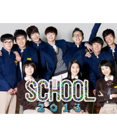 SCHOOL 2013 ไฮสคูล 2013 โรงเรียนหัวใจใส 4 DVDจบ ภาพ HDTV นำมาโมใส่กับเสียงไทย