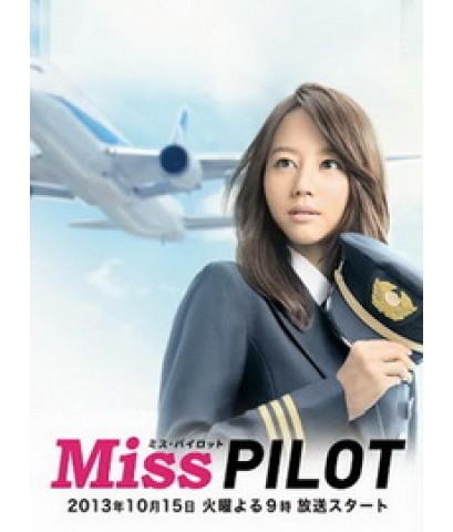 Miss Pilot 5 DVD ซับไทยจบ [มากิ โฮริกิตะ,ไอบุ ซากิ]