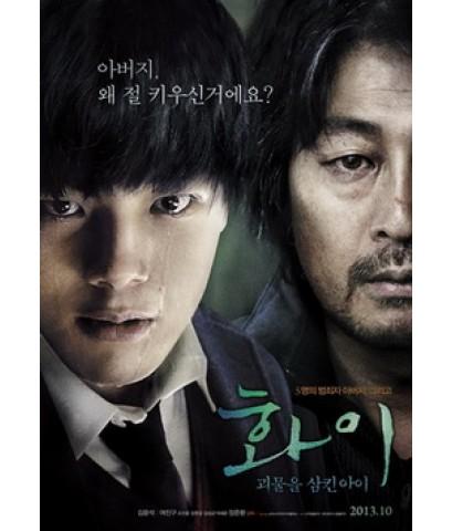 Hwayi / A Monster Boy [KR] [บรรยายไทย] ยอจินกู