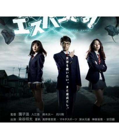 Minna Esper Dayo 2 DVD (ซับไทย) จบ (โซมาทานิ โชตะ,มาโนะ เอรินะ,คาโฮะ)