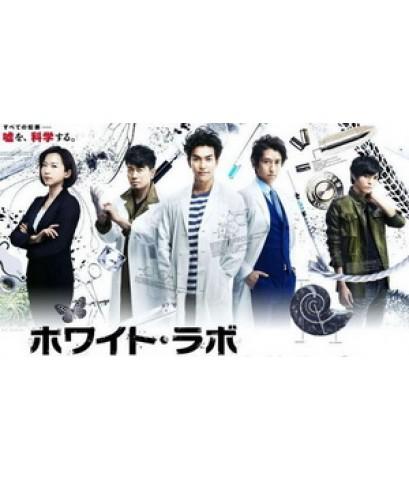 White Lab 2 DVD (ซับไทย) จบ (คิตามูระ คาซูกิ,โคตะ ยาบุ Hey!Say!JUMP)