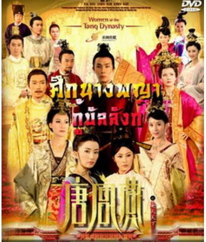 Women of the Tang Dynasty ศึกนางพญากู้บัลลังก์ 9 แผ่นจบ (46 ตอน) ภาพมาสเตอร์ โมเสียงไทย
