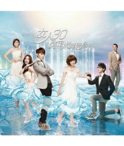 Fabulous 30 รักใหม่หัวใจลัลล้า 15 DVD (76 ตอนจบ) ภาพมาสเตอร์ โมเสียงไทย