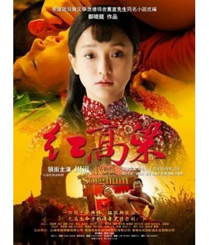 Red Sorghum ตำนานรักทุ่งสีเพลิง 12 DVD (60ตอนจบ) ภาพมาสเตอร์ โมเสียงไทย