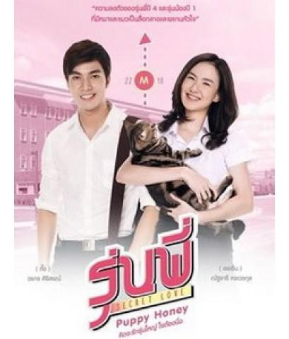 รุ่นพี่ Secret Love ตอน Puppy Honey 1 แผ่นจบ (เชอรีน หรเวชกุล,กั้ง วรกร)