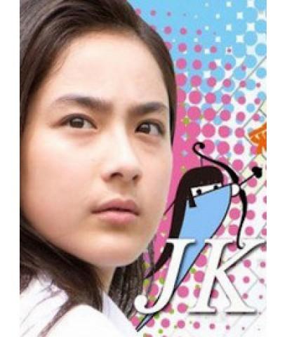 JK is a Snow Woman 1 DVD (4 ตอนจบ) (ซับไทย) จบ