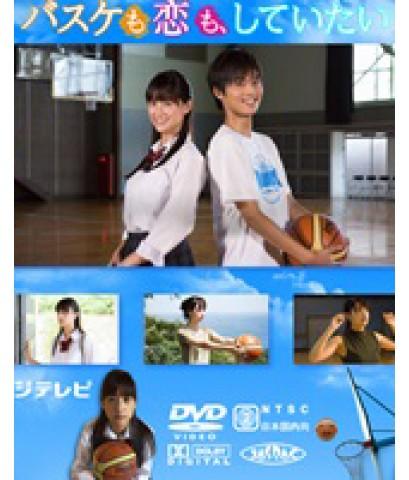 Basuke mo Koi mo Shiteitai 1 DVD (ซับไทย) จบ