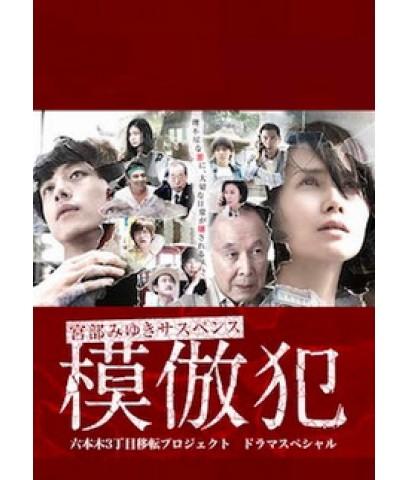 Mohouhan / Copycat Criminal 1 DVD (2ตอนจบ) (ซับไทย) จบ