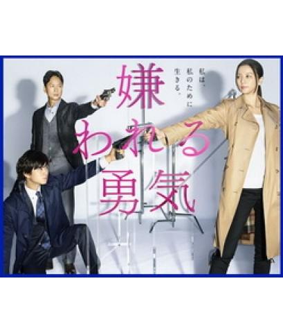Kirawareru Yuuki (2017) 2 DVD ซับไทย (จบ)