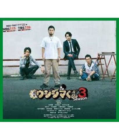 Yamikin Ushijima-kun Season 3 / 1 DVD (9epจบ) ซับไทย (จบ)